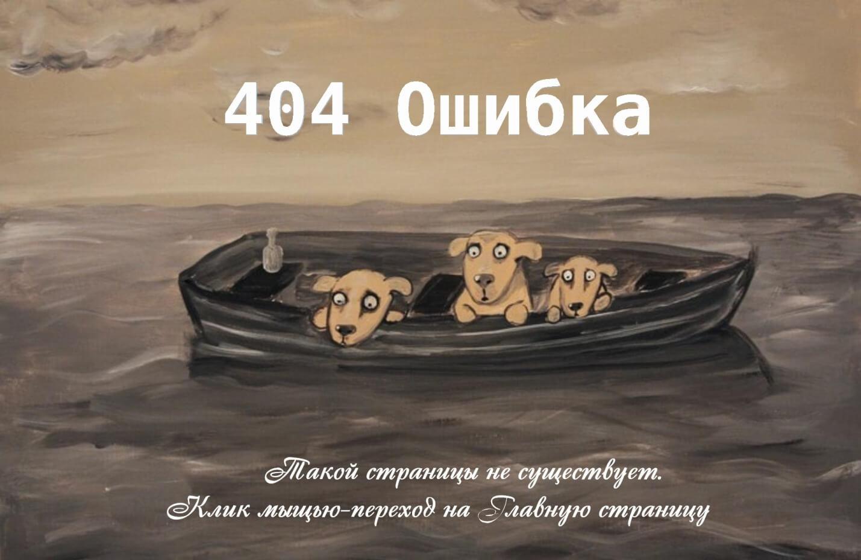 ошибка 404 как настроить