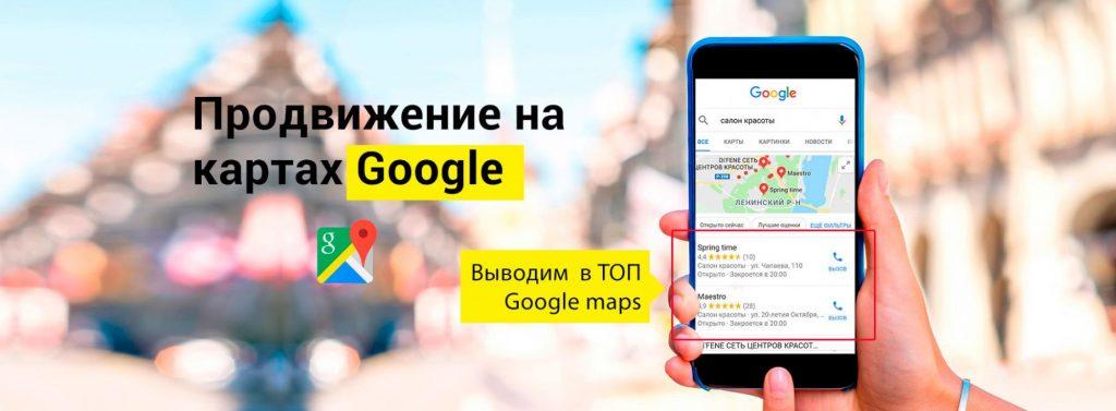 картах Google