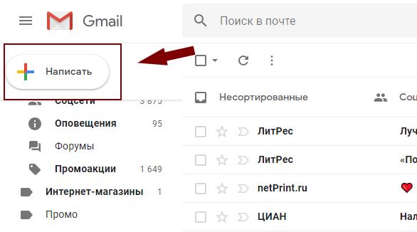 регистрация gmail